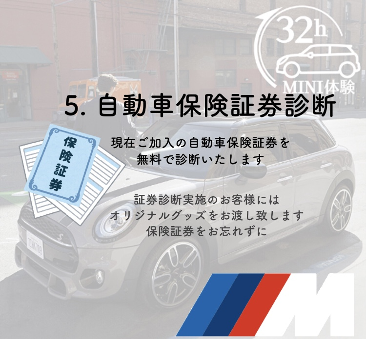 f:id:tomeiyokohama-bmw-mini:20210511162030p:plain