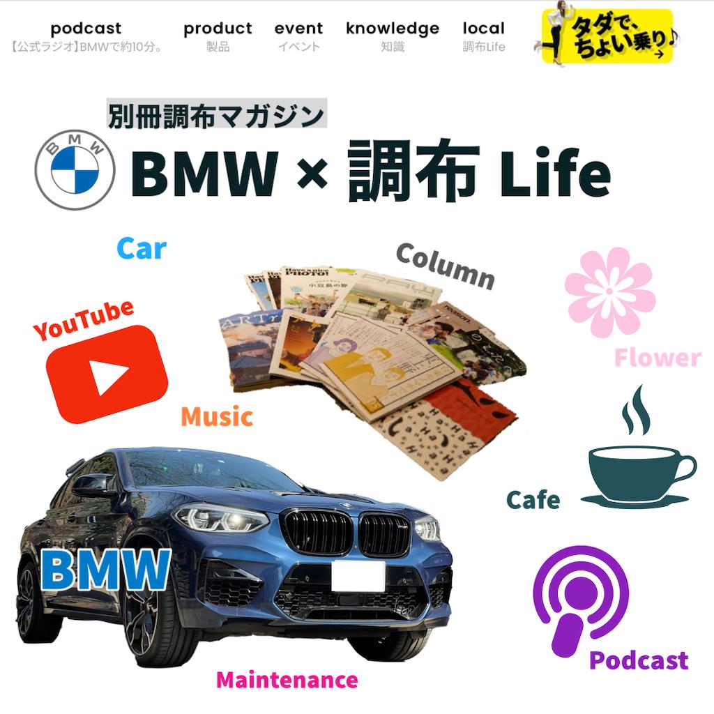 f:id:tomeiyokohama-bmw-mini:20210518160806p:image