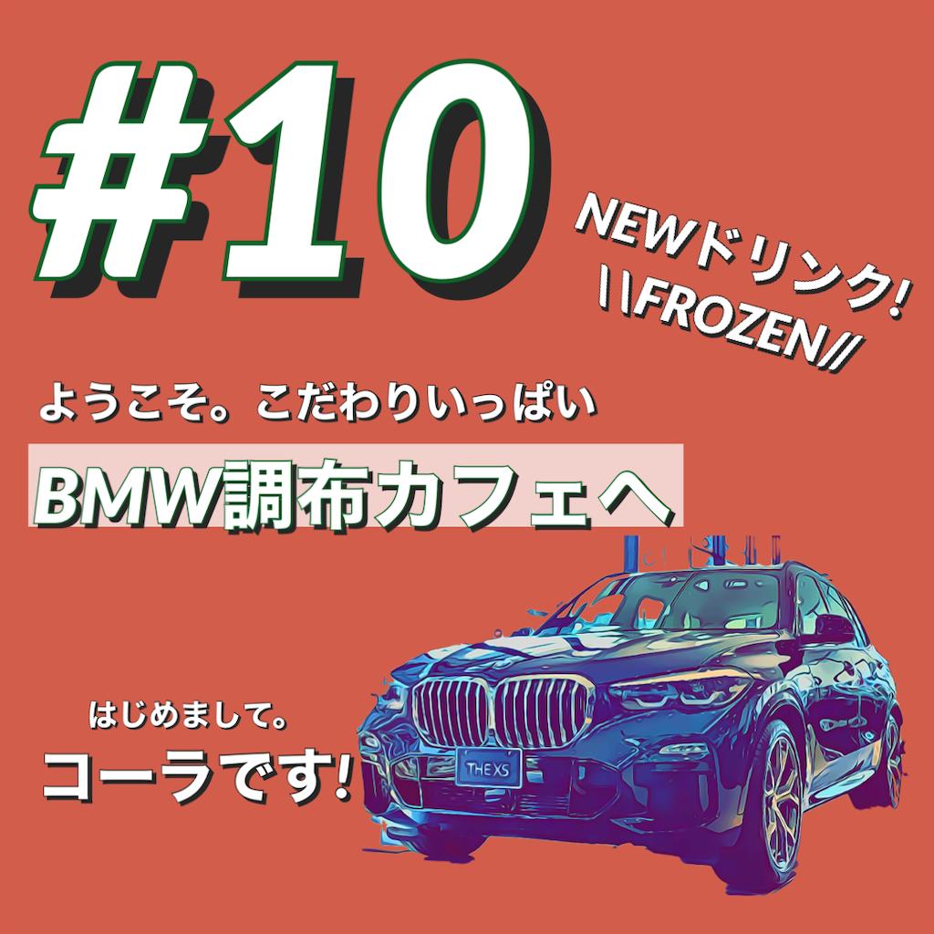 f:id:tomeiyokohama-bmw-mini:20210520112751p:image