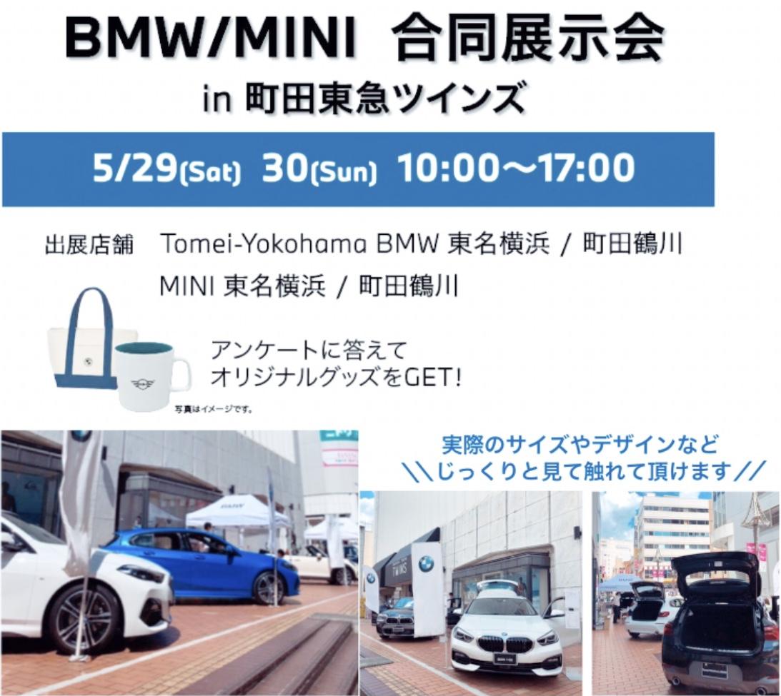 f:id:tomeiyokohama-bmw-mini:20210526113012p:plain
