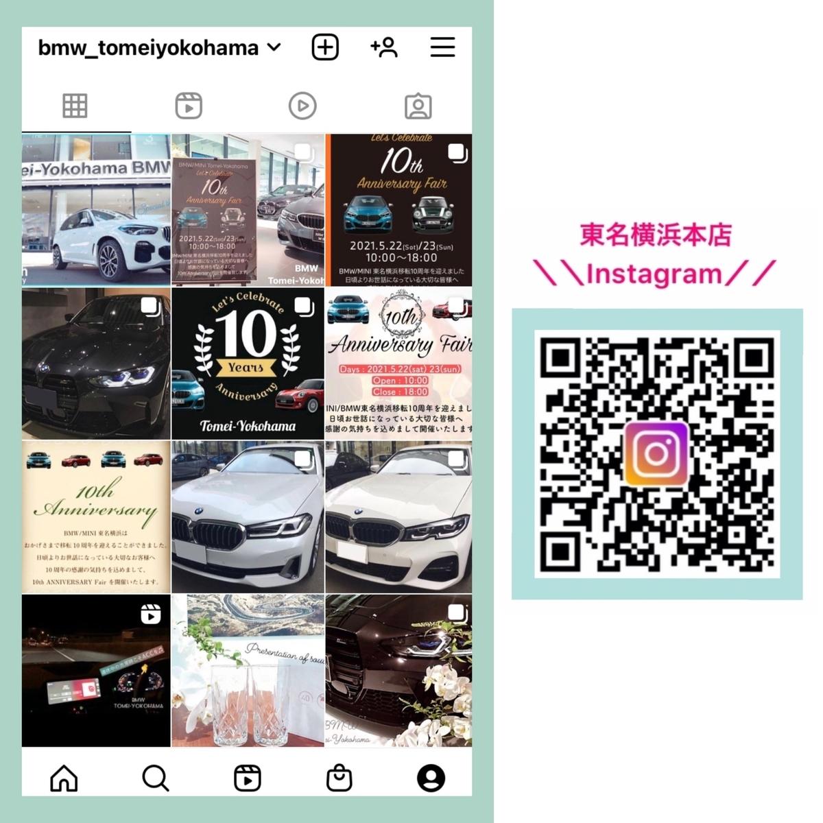f:id:tomeiyokohama-bmw-mini:20210526114553j:plain