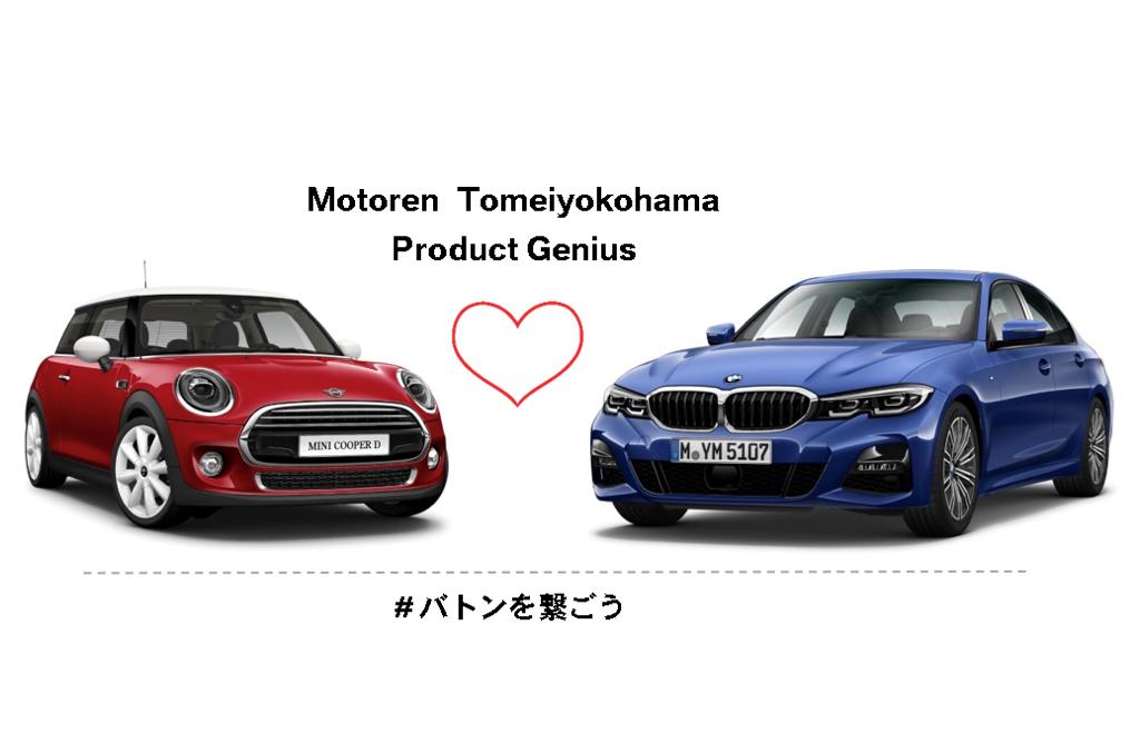 f:id:tomeiyokohama-bmw-mini:20210604092526p:plain
