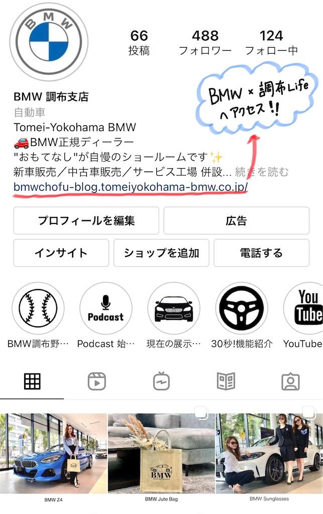 f:id:tomeiyokohama-bmw-mini:20210622154928j:image