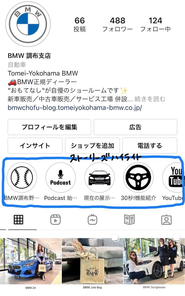f:id:tomeiyokohama-bmw-mini:20210622154954j:image