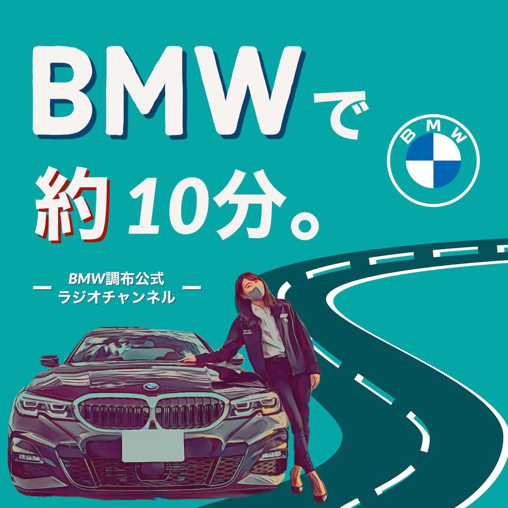 f:id:tomeiyokohama-bmw-mini:20210622155105p:image