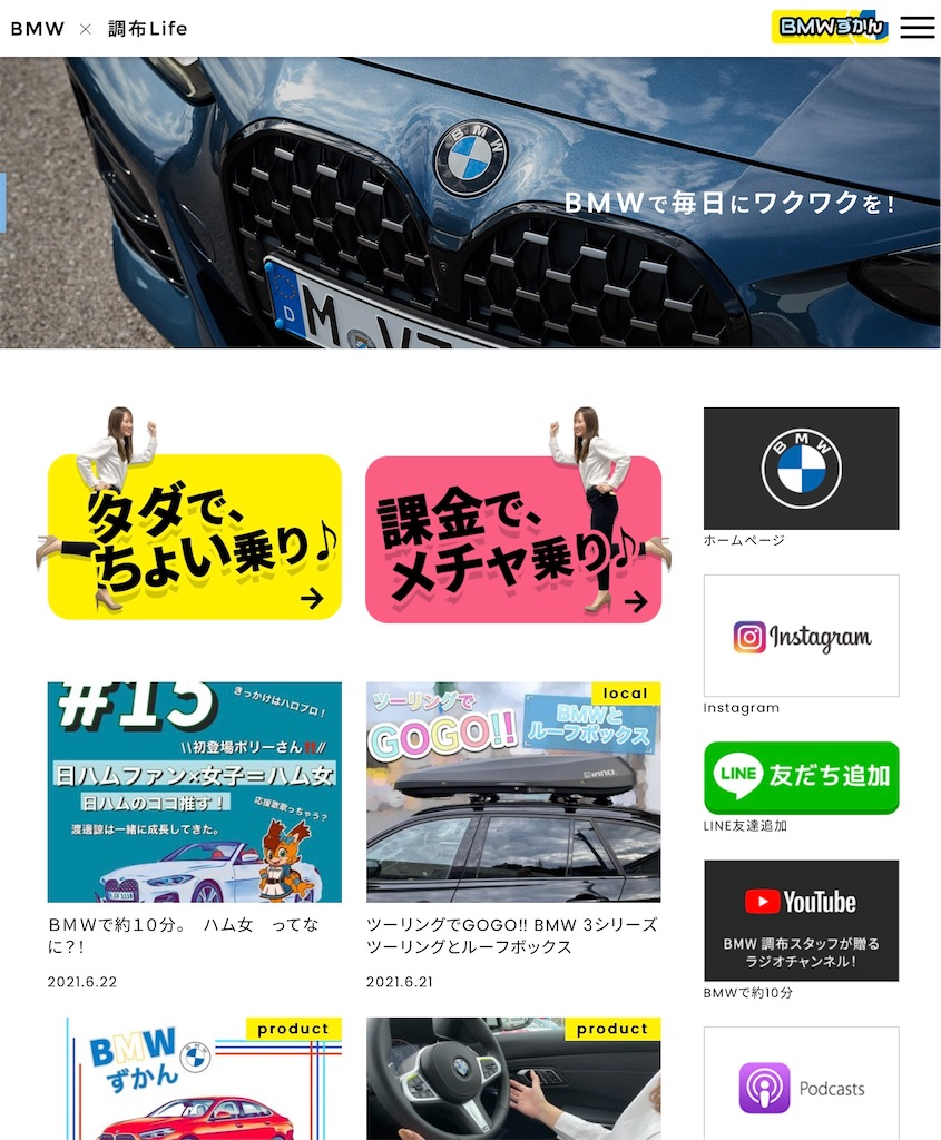 f:id:tomeiyokohama-bmw-mini:20210624113846j:image