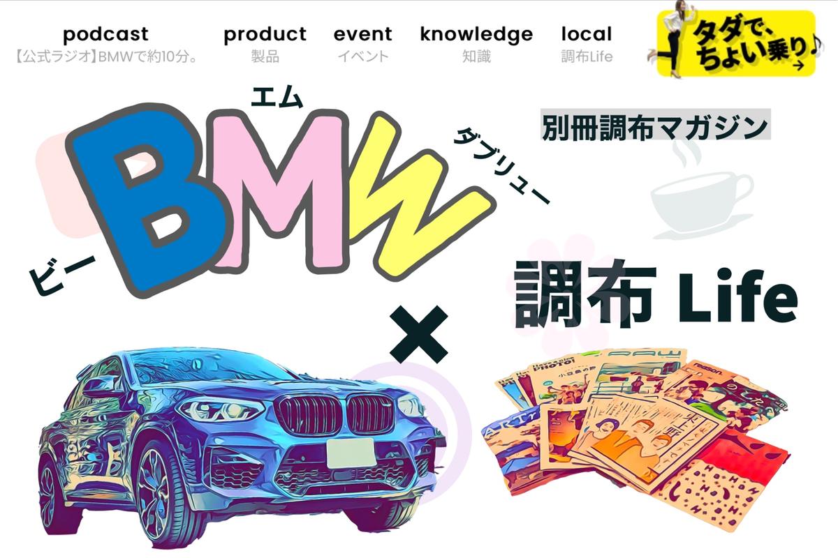 f:id:tomeiyokohama-bmw-mini:20210624154344p:plain