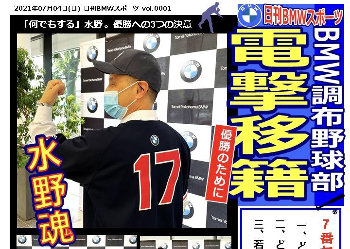 f:id:tomeiyokohama-bmw-mini:20210704090753p:plain