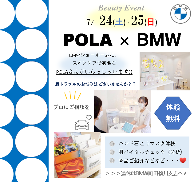 f:id:tomeiyokohama-bmw-mini:20210712142025p:plain