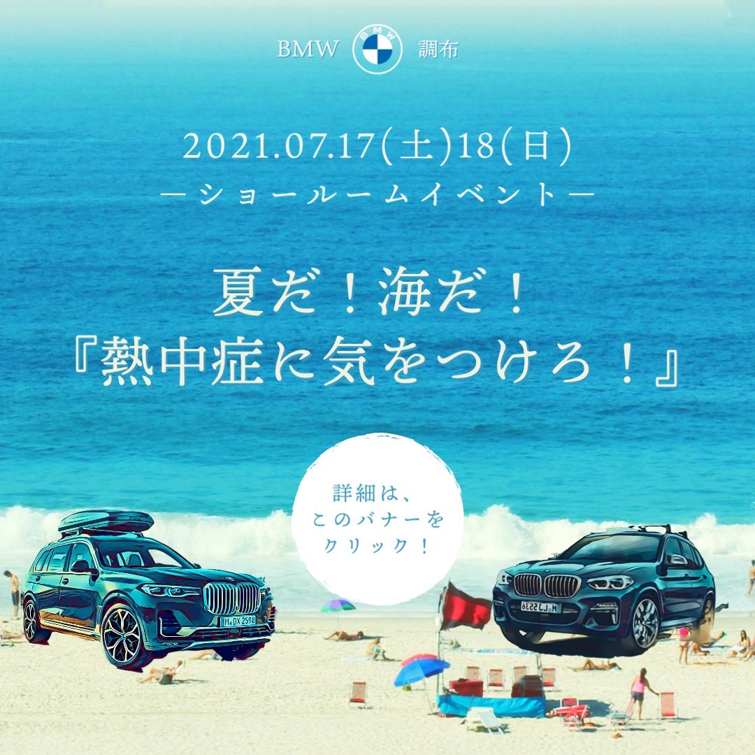f:id:tomeiyokohama-bmw-mini:20210713114028p:plain