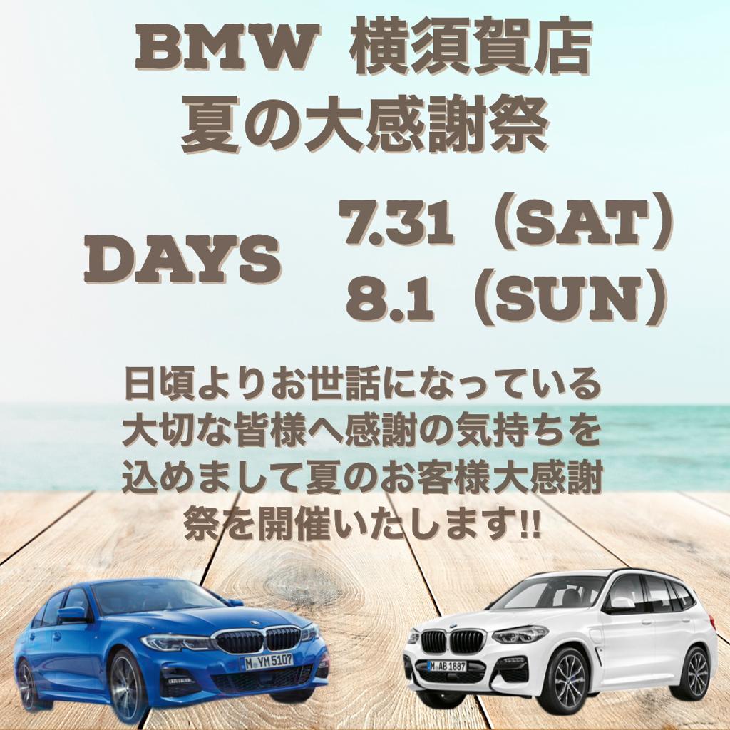 f:id:tomeiyokohama-bmw-mini:20210720094435p:plain