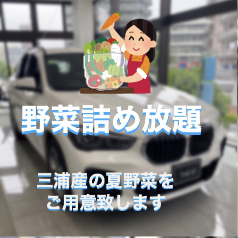 f:id:tomeiyokohama-bmw-mini:20210720094641p:plain