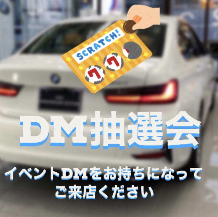 f:id:tomeiyokohama-bmw-mini:20210720094804p:plain