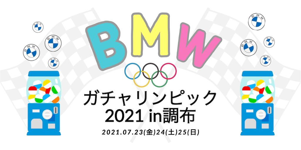 f:id:tomeiyokohama-bmw-mini:20210720130633p:image
