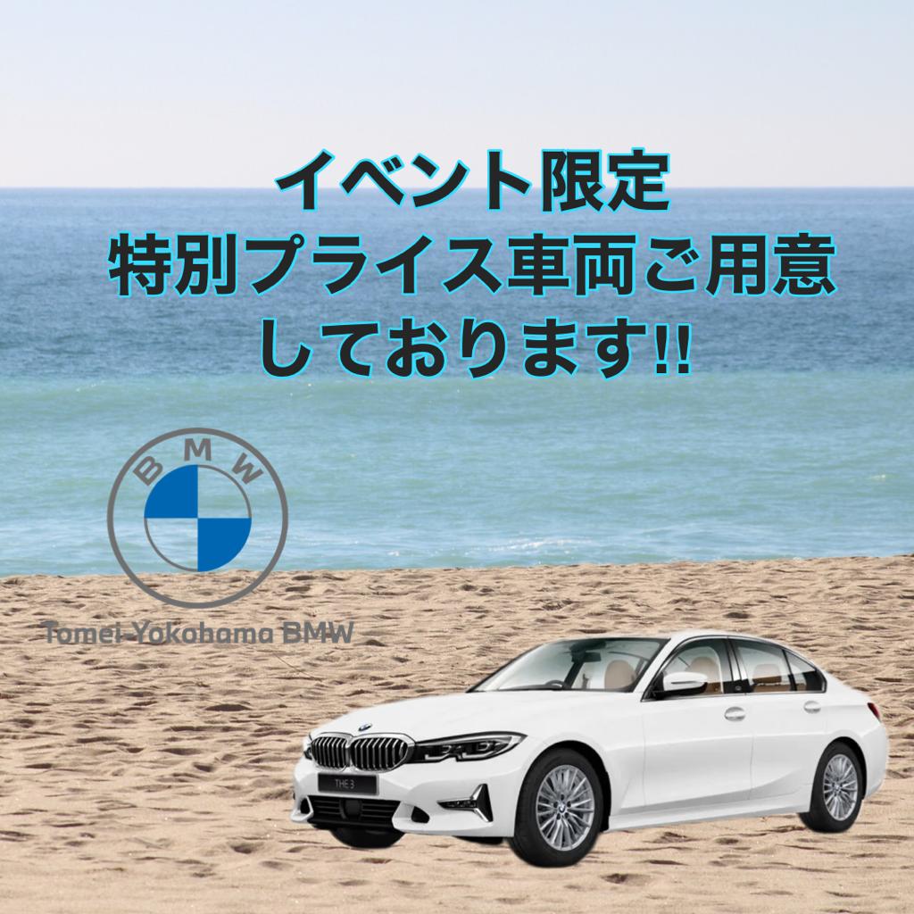f:id:tomeiyokohama-bmw-mini:20210720150554p:plain