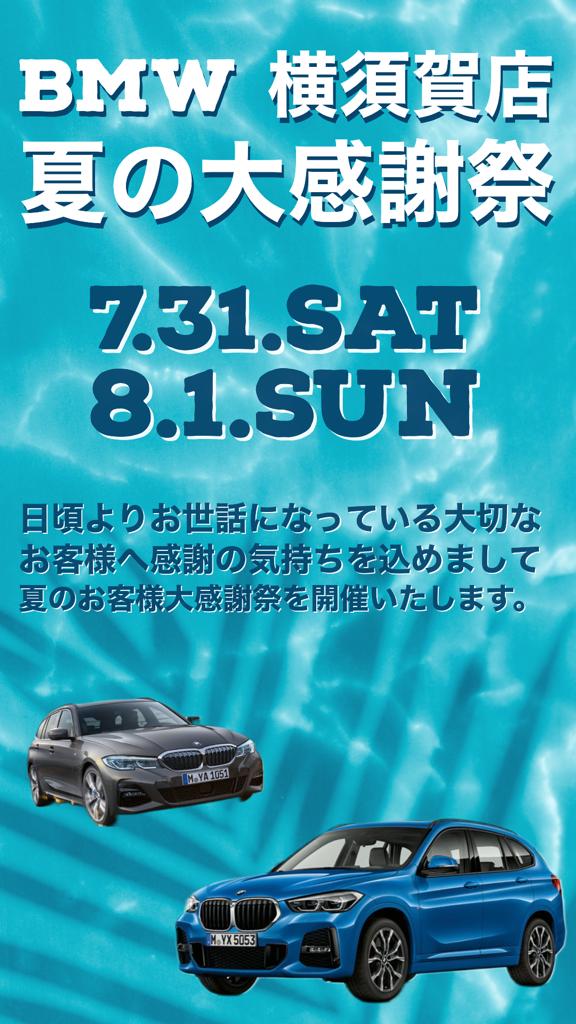 f:id:tomeiyokohama-bmw-mini:20210722160957p:plain