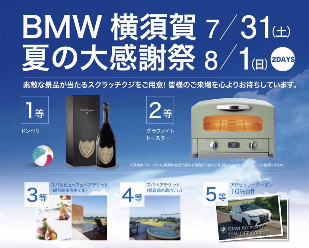 f:id:tomeiyokohama-bmw-mini:20210722161243p:plain