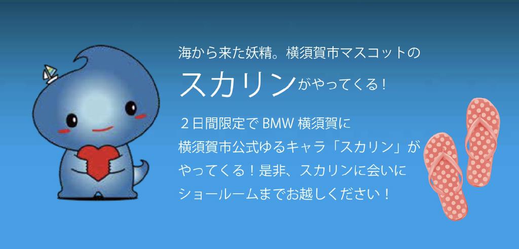 f:id:tomeiyokohama-bmw-mini:20210722161527p:plain
