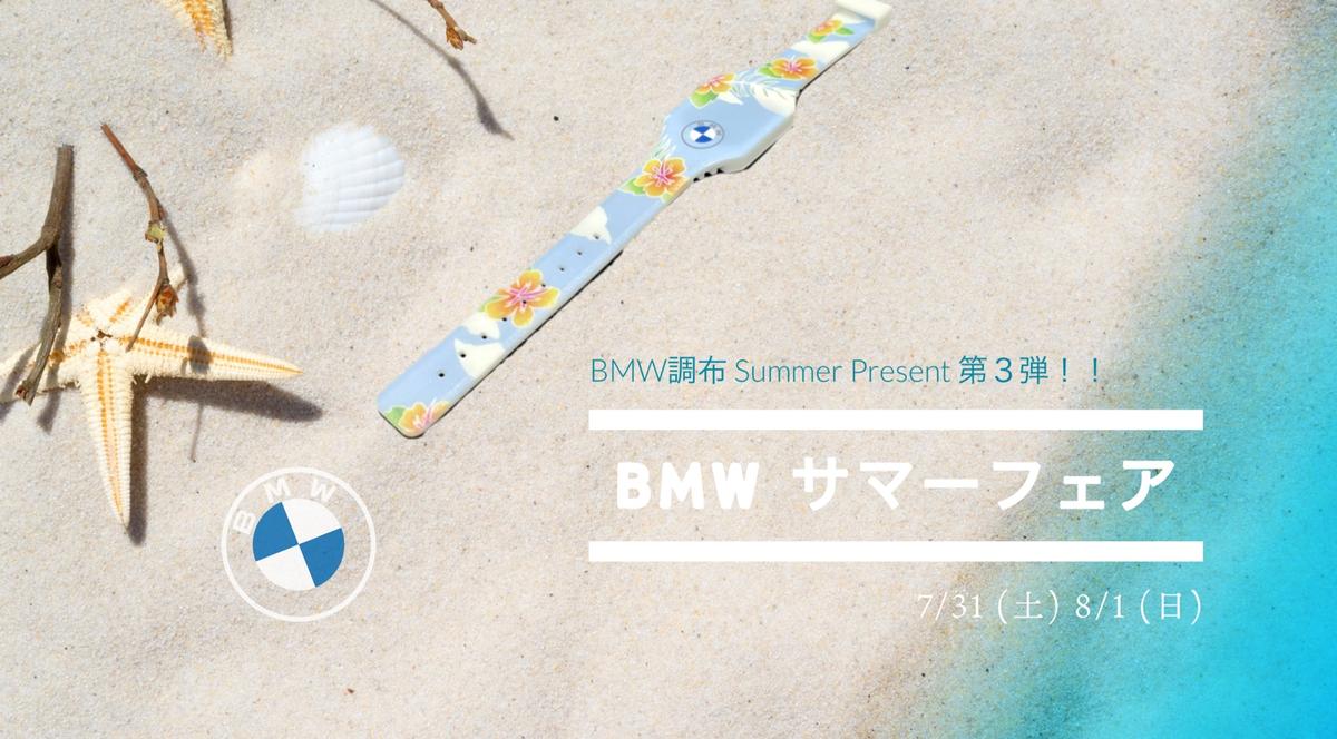 f:id:tomeiyokohama-bmw-mini:20210729155207p:plain
