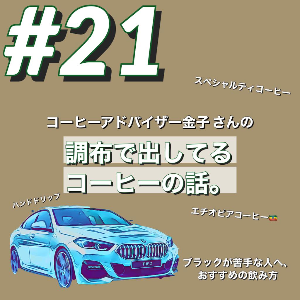 f:id:tomeiyokohama-bmw-mini:20210805185148p:image