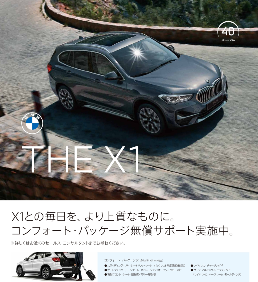 f:id:tomeiyokohama-bmw-mini:20210812114249p:plain