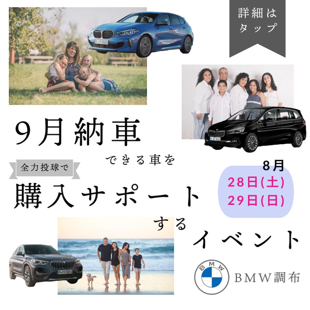f:id:tomeiyokohama-bmw-mini:20210823163253p:image