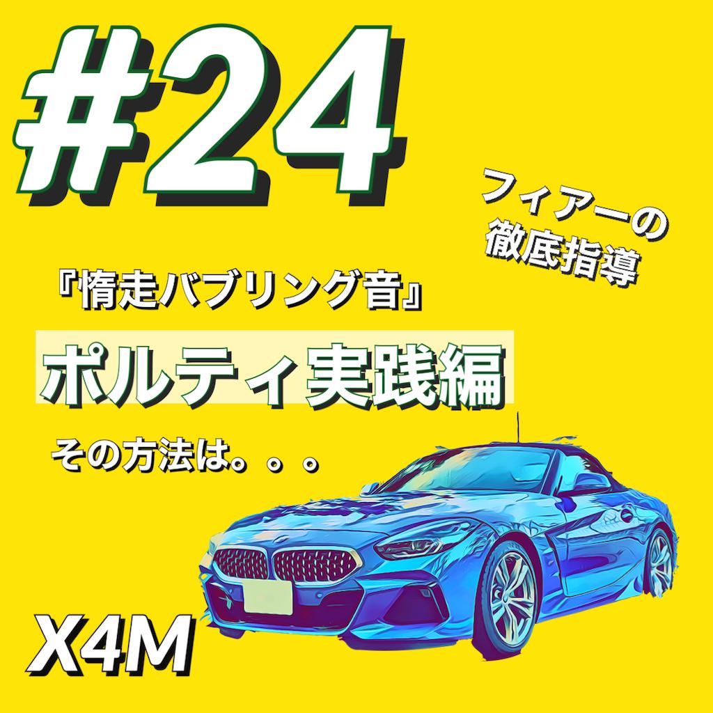 f:id:tomeiyokohama-bmw-mini:20210823163438p:image
