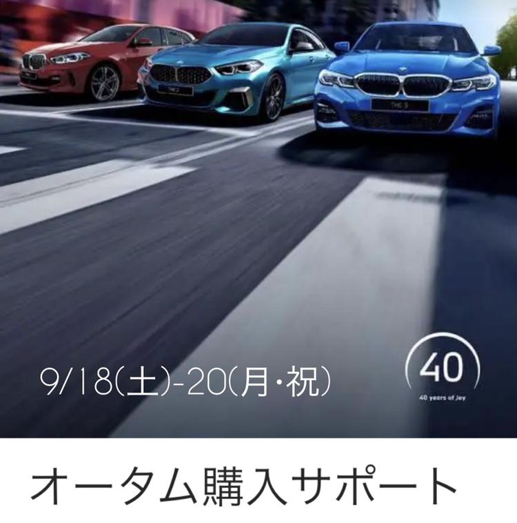 f:id:tomeiyokohama-bmw-mini:20210917083806j:plain