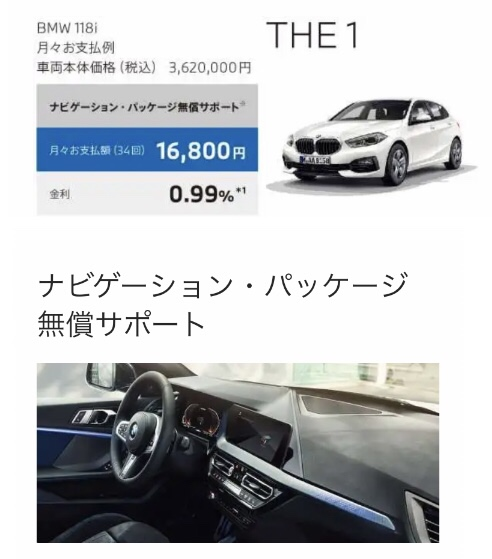 f:id:tomeiyokohama-bmw-mini:20210917083903p:plain