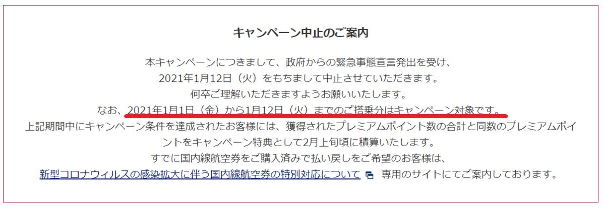 f:id:tomekichisfc:20210112174649p:plain