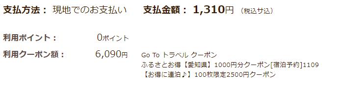 f:id:tomekichisfc:20210228160056p:plain