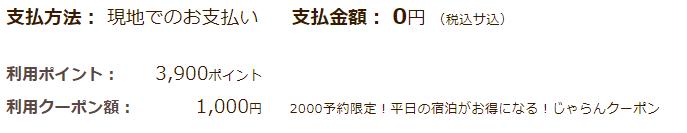 f:id:tomekichisfc:20210901165309p:plain