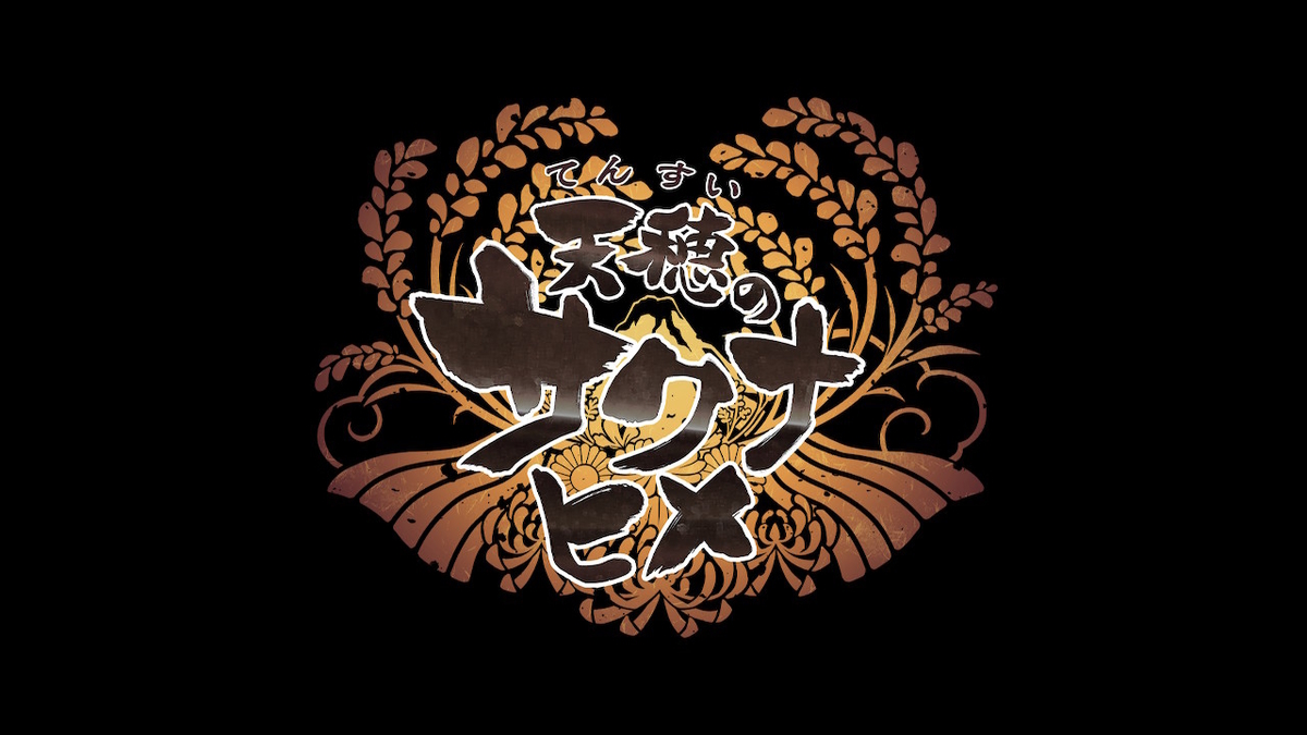 天穂のサクナヒメ