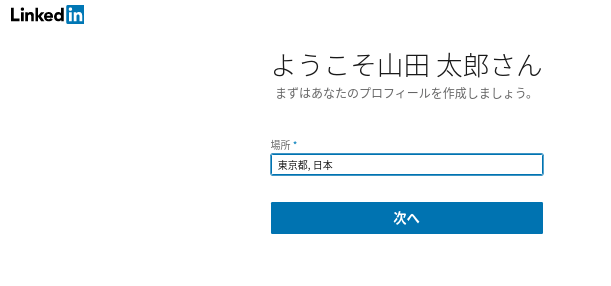 LinkedInアカウント作成のイメージ