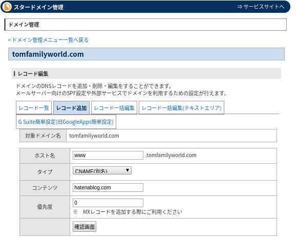 スタードメインDNS設定のイメージ