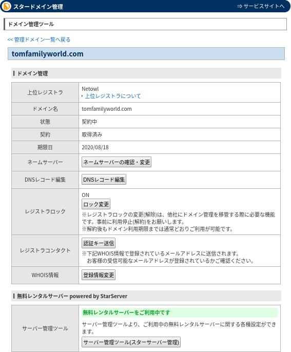スタードメインサーバー管理のイメージ