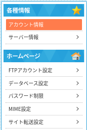 スタードメインサイト転送設定のイメージ