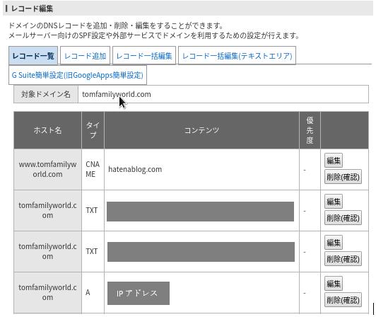 スタードメインDNSレコード確認のイメージ