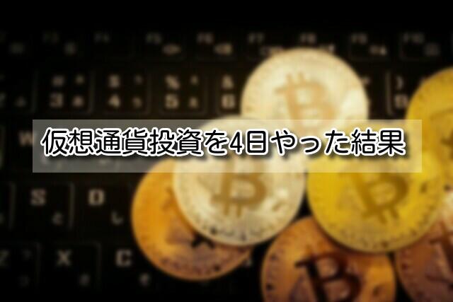 仮想通貨投資を4日やった結果
