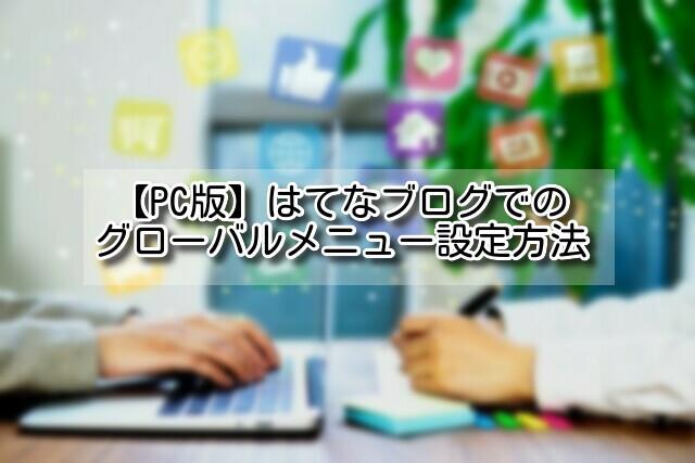 【PC版】はてなブログでのグローバルメニュー設定方法