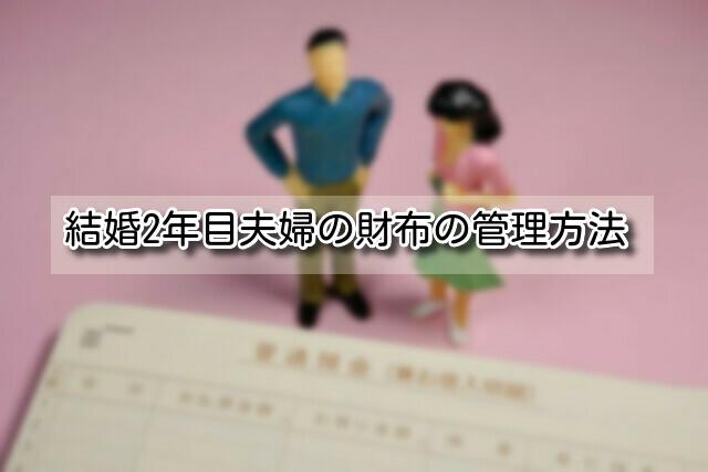 結婚2年目夫婦の財布の管理方法