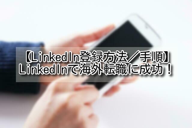 LinkedIn登録方法/手順
