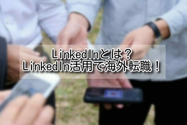 LinkedInとは? LinkedIn活用で海外転職!