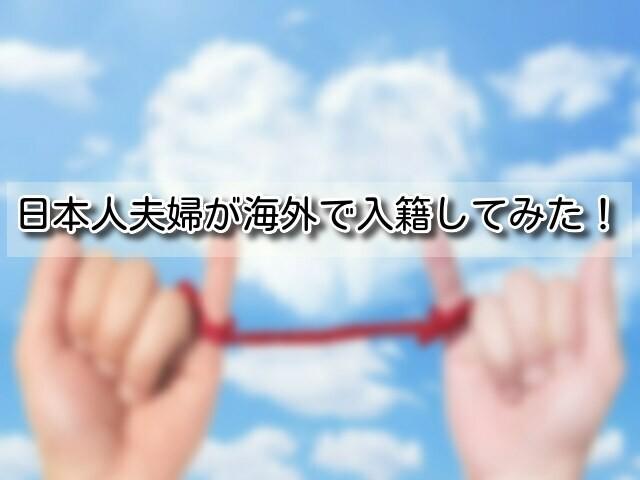日本人夫婦が海外で入籍してみた!