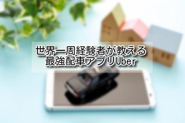 世界一周経験者が教える最強配車アプリUber