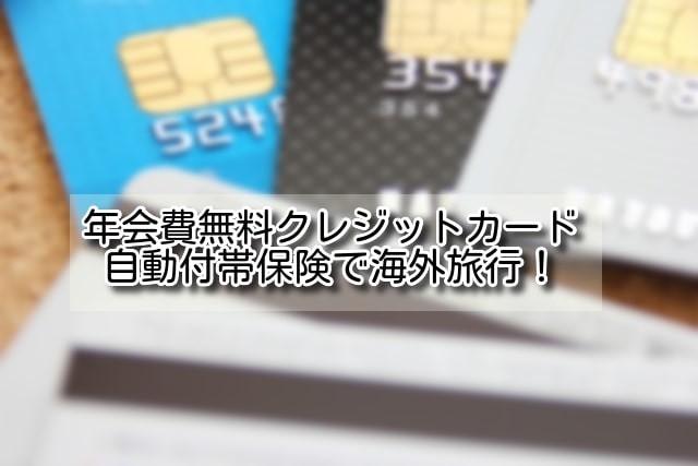 年会費無料クレジットカードの自動付帯保険で海外旅行