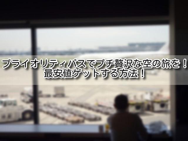 空港ラウンジのイメージ