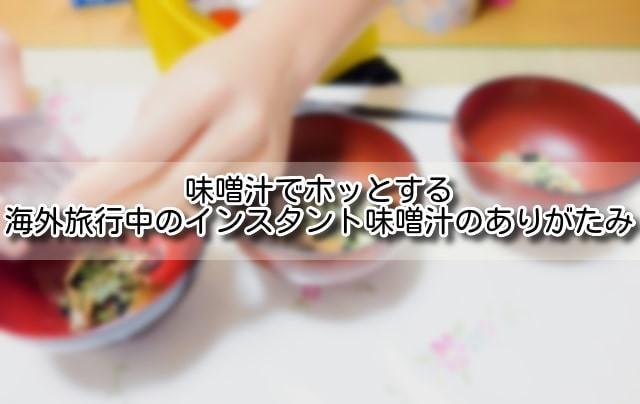 海外旅行味噌汁のイメージ
