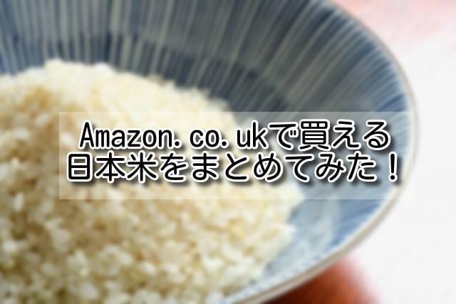 イギリス日本米のイメージ