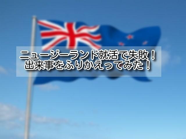 ニュージーランド就活のイメージ